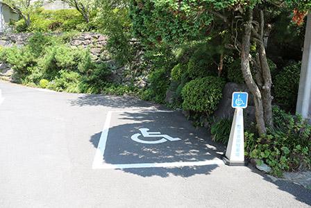 障害者駐車場