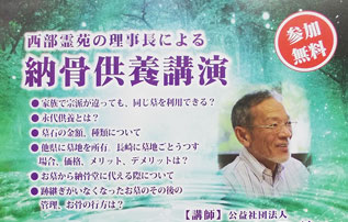 当苑の理事長である本村が、法輪會館の終活セミナーの講師として参加いたしました。